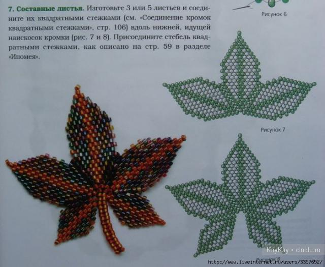 PART 1 of 2: Beaded Roses / Розы из бисера (photos.